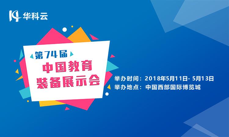 华科云第74届中国教育装备展示会.png