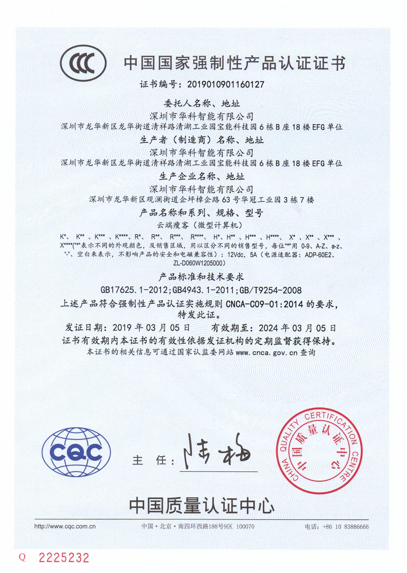深圳华科智能新3C-1.jpg
