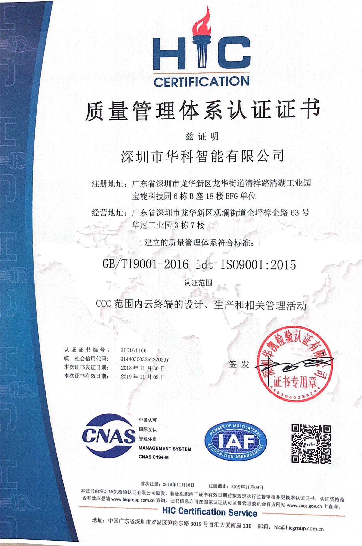 ISO9001中文.jpg