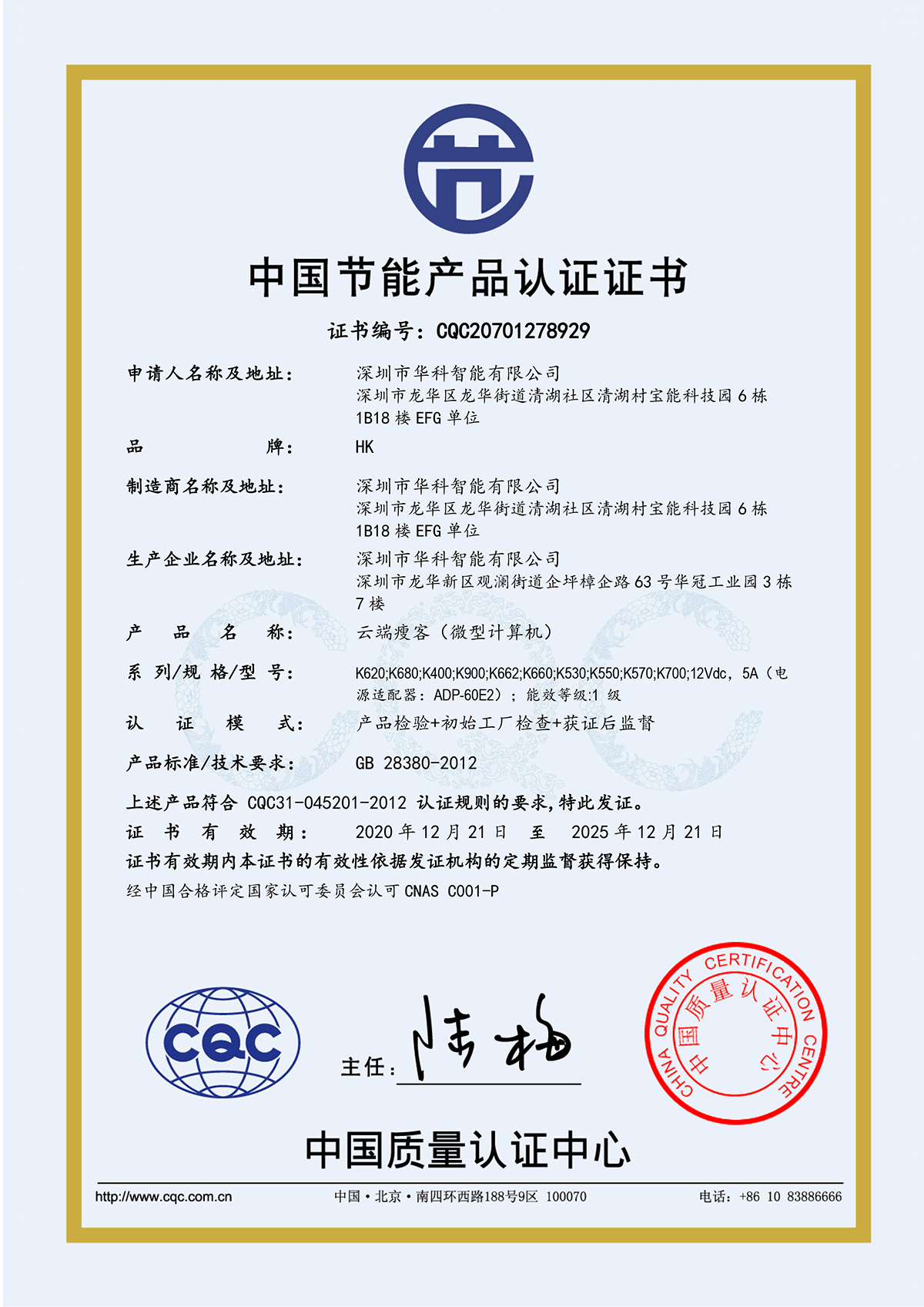 中国节能认证证书.jpg